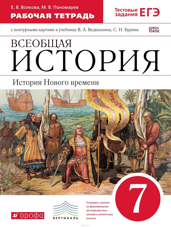 решебник история 7 пономарева
