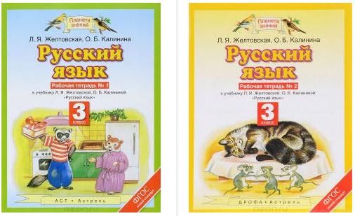 Решебник 3 класс русский желтовская